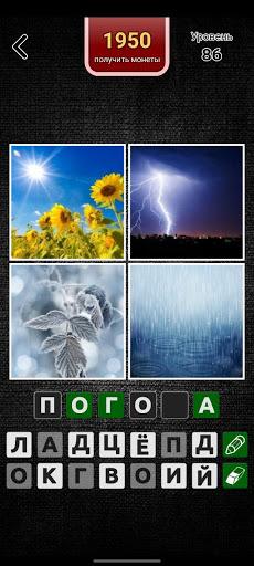 4 u0444u043eu0442u043au0438 1 u0441u043bu043eu0432u043e 2.210720-50 screenshots 2