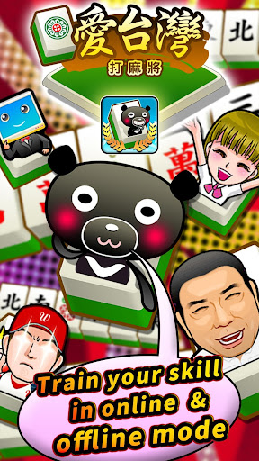 Taiwan Mahjong Online https screenshots 1