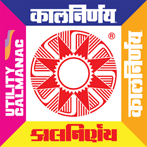KALNIRNAY 2021  Marathi, Hindi, Gujarati, English