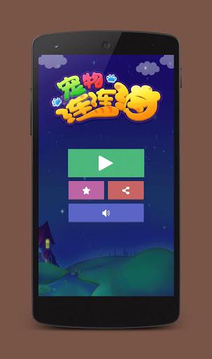 Télécharger Gratuit Emoji Link: Pet Link: Fruit Link mod apk screenshots 1