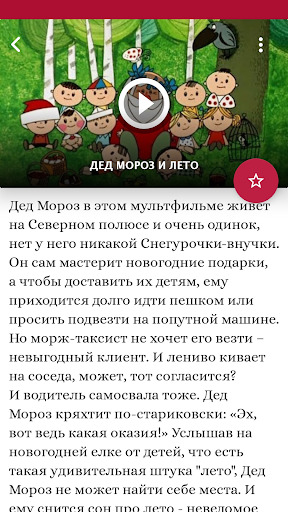 Russian cartoons  screenshots 3