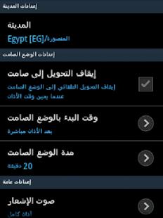 Muezzin_New screenshots 4