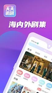 天天追劇-免費高清華語影視正在熱播 1.5.3