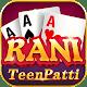 Teen Patti Rani für PC Windows