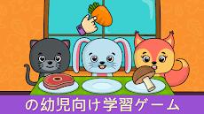 形と色-幼児向けゲームのおすすめ画像1