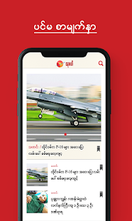 Irrawaddy (Burmese) screenshots 1