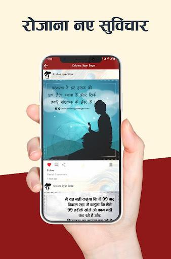Krishna Gyan Sagar  screenshots 3