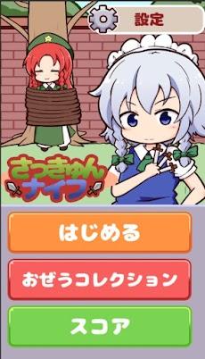 さっきゅんナイフ【東方】のおすすめ画像1