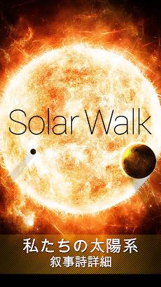 Solar Walk Lite - スペースアトラスとプラネタリウム3D:太陽系、惑星、衛星、彗星のおすすめ画像1