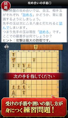 みんなの将棋教室Ⅲ ~上級戦法を研究し目指せ初段~のおすすめ画像3