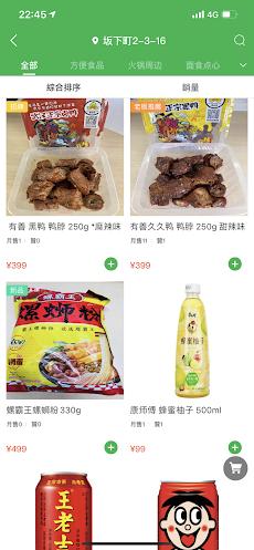 和和优选-在日华人首选物产送货appのおすすめ画像2