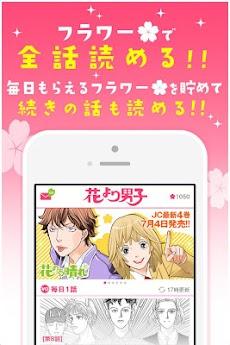 花より男子・花のち晴れ~神尾葉子作品が毎日無料で読める~のおすすめ画像3