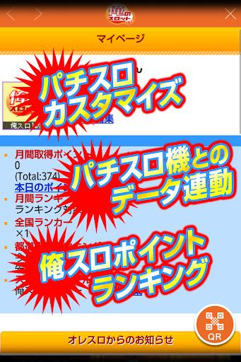 u4ffau306eu30b9u30edu30c3u30c8 for Android 2.1.0 screenshots 3