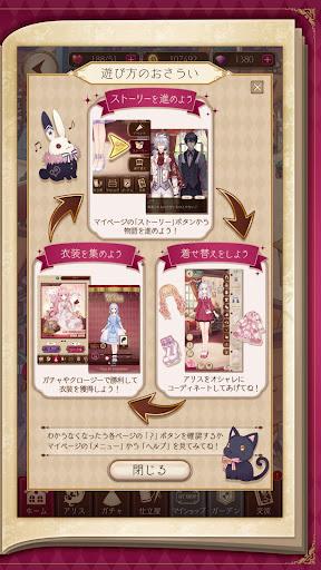 Alice Closet  screenshots 7