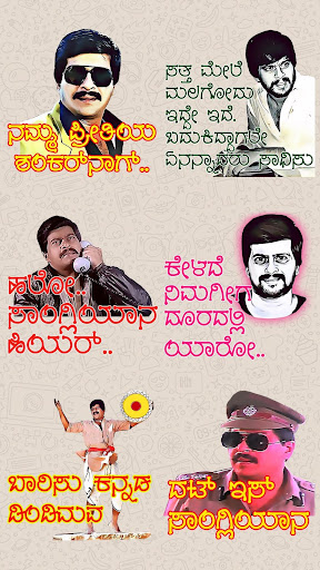 Kannada Stickers - WAStickerApps modavailable screenshots 14