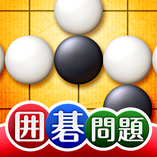 世界でいちばんやさしい囲碁問題集