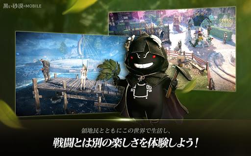 u9ed2u3044u7802u6f20 MOBILE 3.5.98 screenshots 5