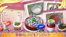 Bake a cake puzzles & recipesのおすすめ画像3