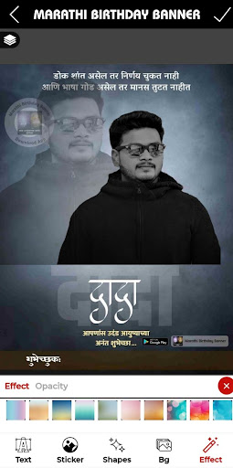 Marathi birthday banner [HD] - Birthday frames. 41.0 Screenshots 6