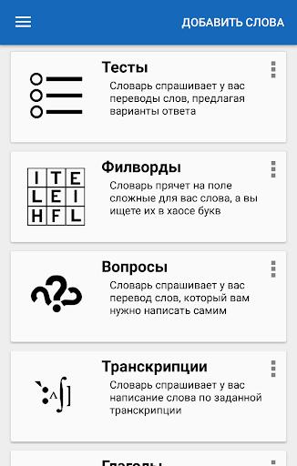Smart Dictionary apktram screenshots 8