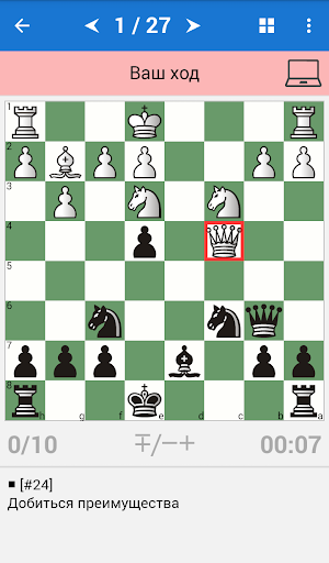 Garry Kasparov - Chess Champion  screenshots 1