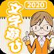 文字遊び - 単語パズル・脳トレゲーム - Androidアプリ