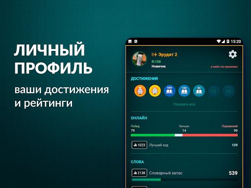 Word Game: Play with Friends Offline & Online  Screenshots 22
