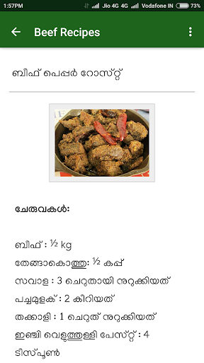 Beef Recipes in Malayalam 1.5.7 screenshots 4