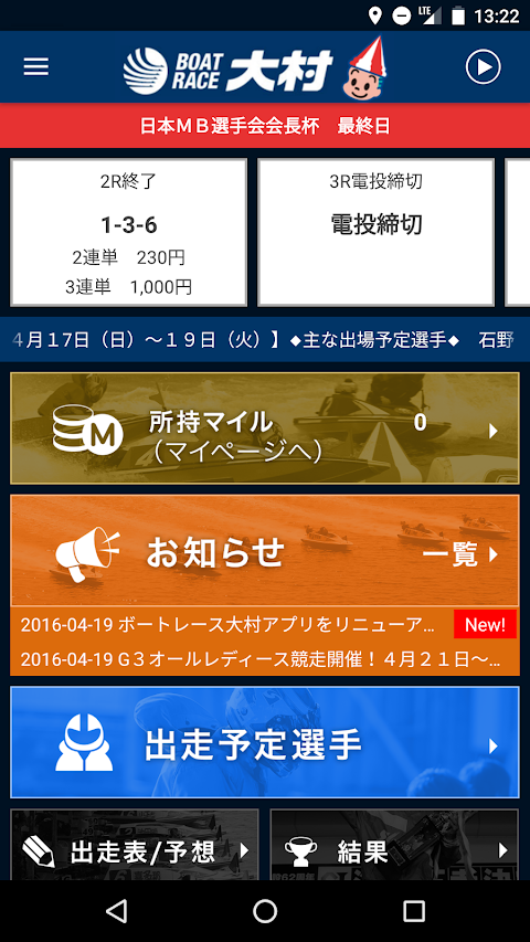 ボートレース大村 公式アプリのおすすめ画像3