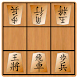 9マス将棋VS - 小さなマスで詰将棋 - - Androidアプリ