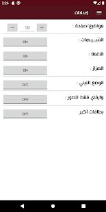 Saudi-Sport 4.8 APK screenshots 15