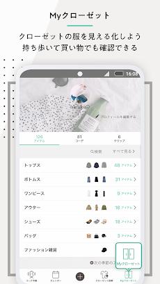 XZ(クローゼット) - 手持ち服から着回しコーデを提案してくれるファッションアプリのおすすめ画像3