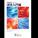 声優養成テキスト(演技入門編) - Androidアプリ