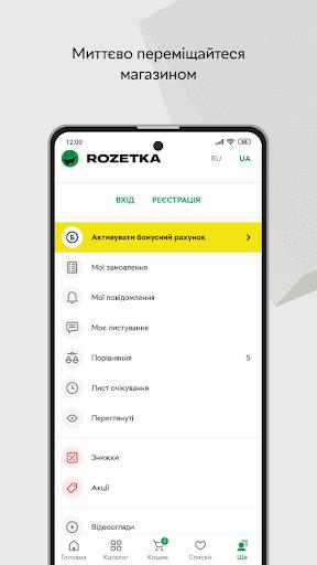 ROZETKA u2014 Online marketplace in Ukraine android2mod screenshots 3