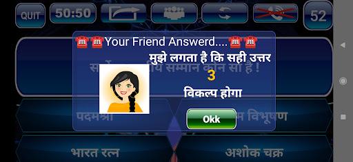 KBC Quiz App 2021 Offline Hindi And English 1.4.1 screenshots 8