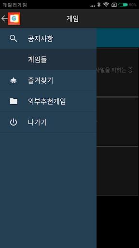 ub370uc77cub9acuac8cuc784uc988 1.0.27 screenshots 1