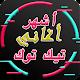 أشهر أغاني تيكتوك العربية بدون أنترنت para PC Windows