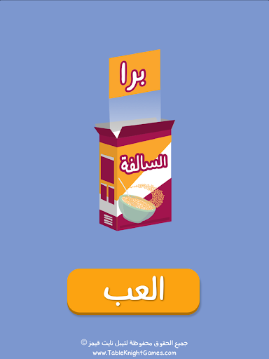 Barrah Alsalfah  screenshots 17