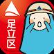 足立区防災ナビ - Androidアプリ