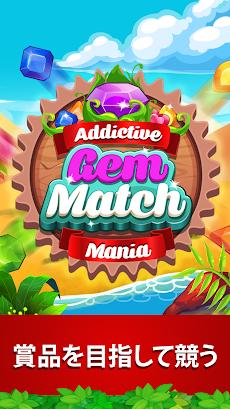 Addictive Gem Match 3 新しいゲーム! 友だちに挑戦 2021 最人気のおすすめ画像5