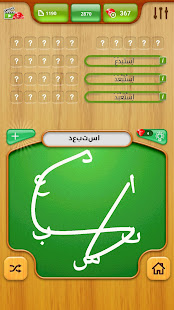 Letters and Word connect  almaany 2 screenshots 1