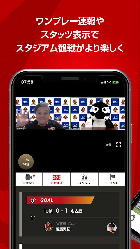 名古屋グランパス公式アプリのおすすめ画像2