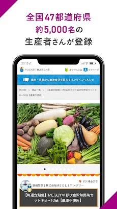 ポケマル(ポケットマルシェ)- 生産者さんから直接旬の食材が買える産直アプリのおすすめ画像3