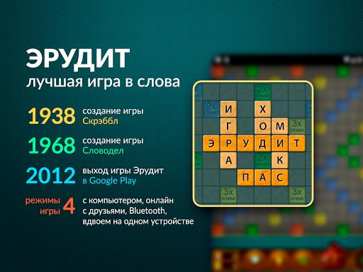 Word Game: Play with Friends Offline & Online  Screenshots 17