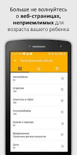 ESET Parental Control Beeline 3.1.14.0 Screenshots 5