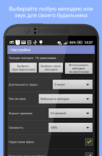 Простой Будильник Бесплатно Screenshot