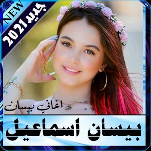 اغاني بيسان اسماعيل 2021 بدون نت  Bessan Lsmail 3.1 screenshots 1