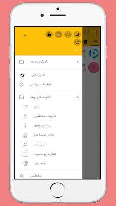تلگرام طلایی   بدون فیلتر   ضد فیلترのおすすめ画像2