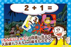 ドラえもんすうじあそび 子ども向けのアプリ人気知育ゲーム無料のおすすめ画像3