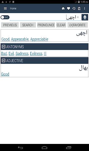 English Urdu Dictionary  Screenshots 10